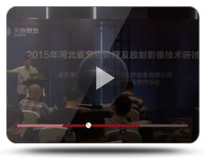 2015年河北省宠物诊疗及放射技术研讨会