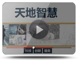 天地智慧医疗宣传片视频1