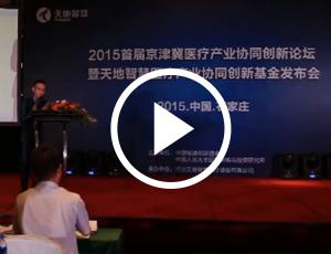 2015首届京津冀医疗产业协同创新论坛