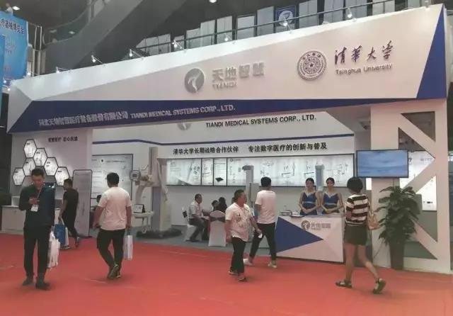 天地智慧亮相第十四届河北医疗器械展览会,创新之姿闪耀全场