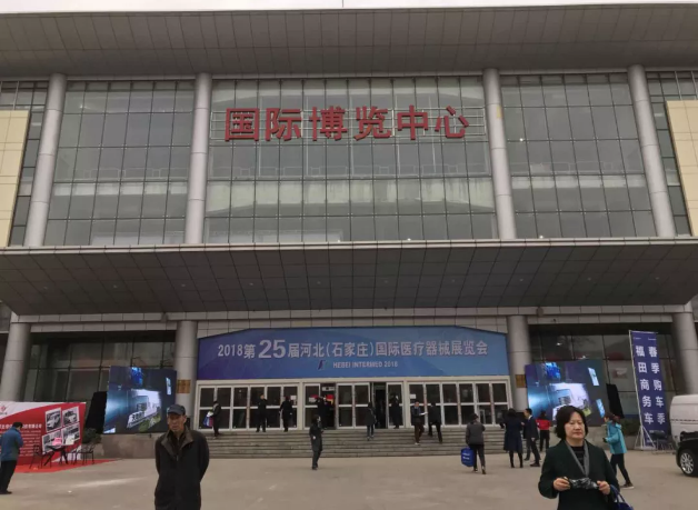 """天地智慧亮相""""第25届河北(石家庄)国际医疗器械展览会"""""""
