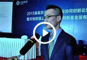 天地智慧在京津冀医疗产业协同创新论坛
