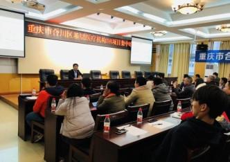 天地智慧开展《重庆市合川区基层医疗机构DR项目集中培训》