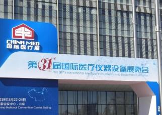 天地智慧医疗参展CHINA MED 2019