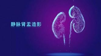 动态平板DR与静脉肾盂造影