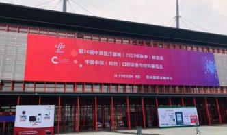 CWMEE | 第三十六届中原医疗器械(2019年秋季)展览会