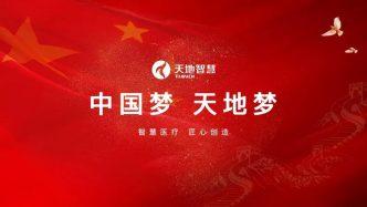 献企业力量,聚中国力量