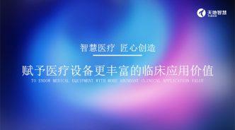 凌腾®动态多功能平板DR何以获各类型医院纷纷点赞?