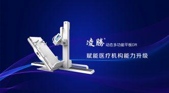 凌腾®动态多功能平板DR赋能医疗机构能力升级