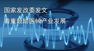国家发改委发文,着重鼓励医械产业发展