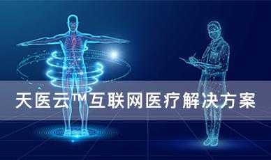 天医云™互联网医疗解决方案