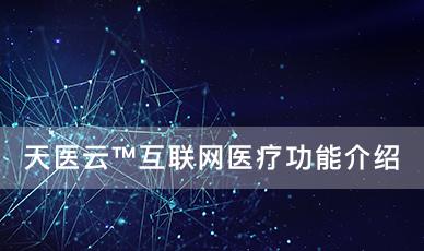天医云™互联网医疗功能介绍