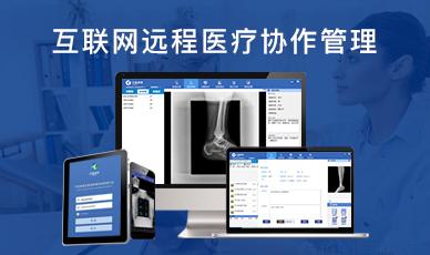 互联网远程医疗协作管理