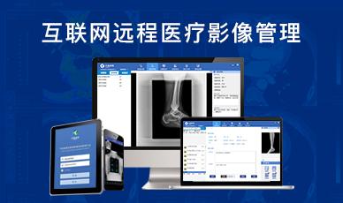 互联网远程医疗信息管理--影像管理