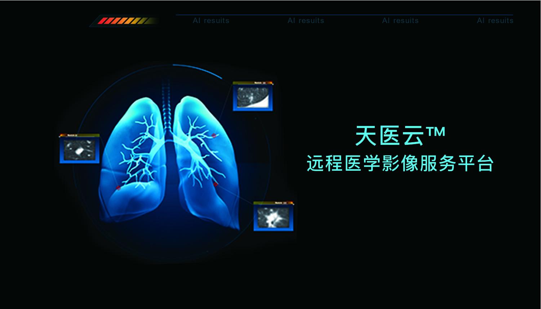 天医云:新冠疫情下,远程医疗发挥重要作用