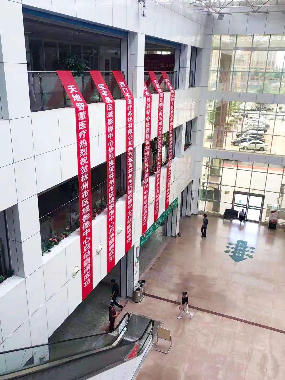 推进医疗资源下沉,惠及林州百姓健康——林州市区域影像中心成立了!